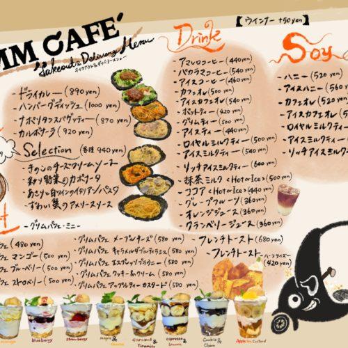 GRIMM CAFE'