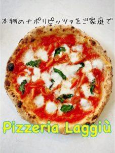 Pizzeria Laggiù ピッツェリア ラジュゥ